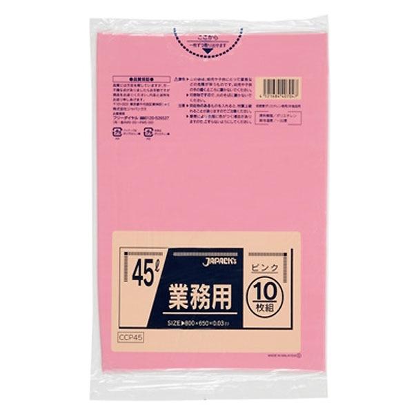 【ケース販売】CCP45 業務用カラーポリ袋 45L ピンク 600枚(10枚×60冊)【別送品】