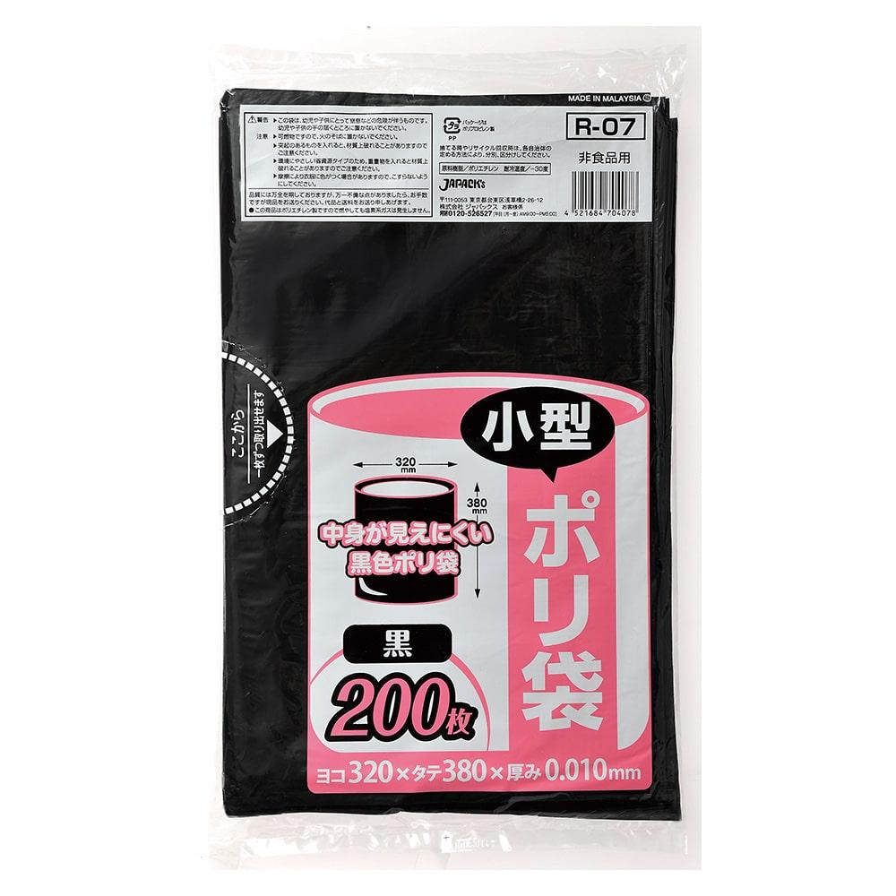 【ケース販売】業務用ポリ袋 小型ポリ袋 R-07 黒 6000枚(200枚入×30冊)【別送品】