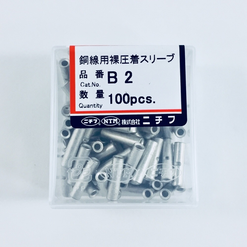 圧着スリーブ 100個 B−2 100