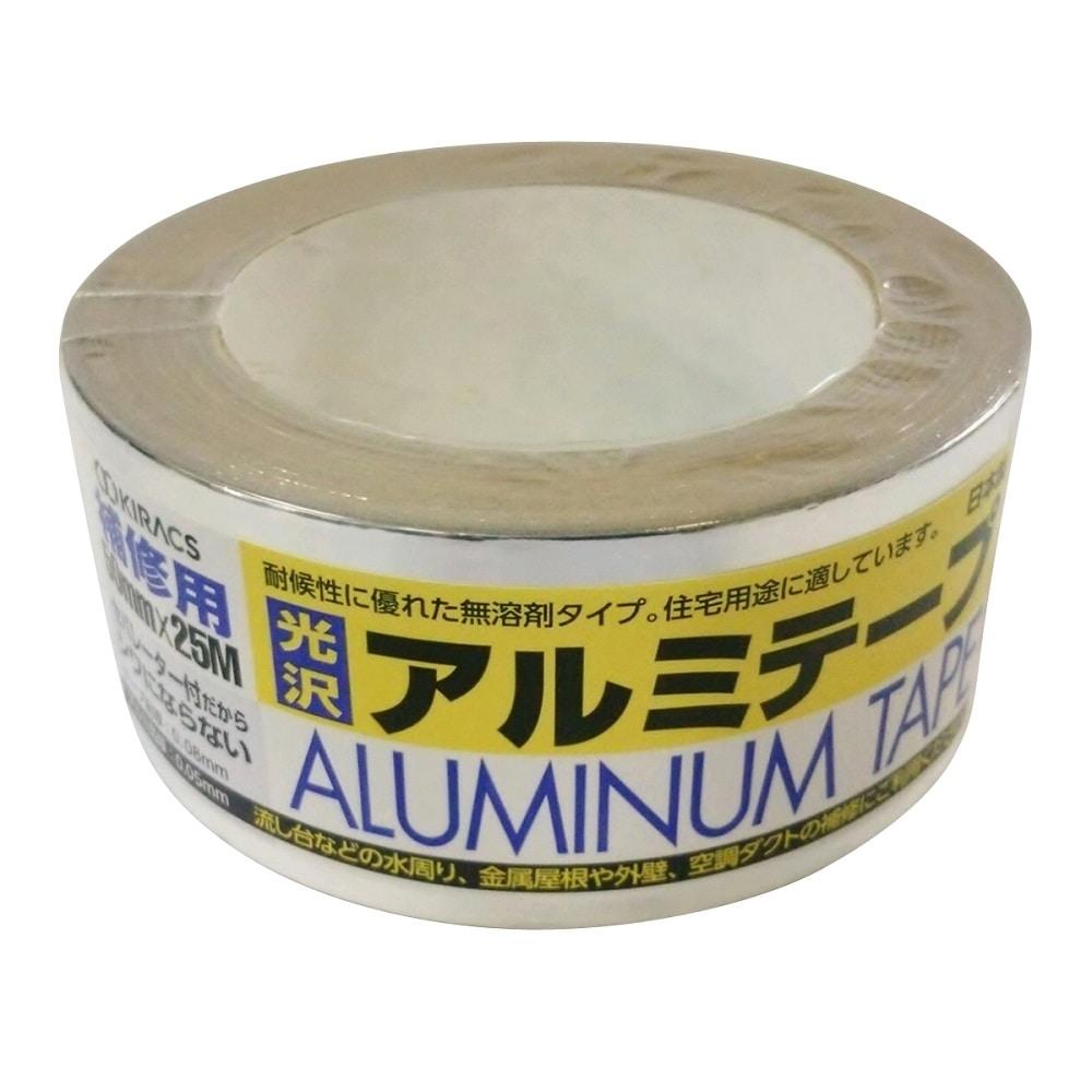 光沢アルミテープ 50mm×25m