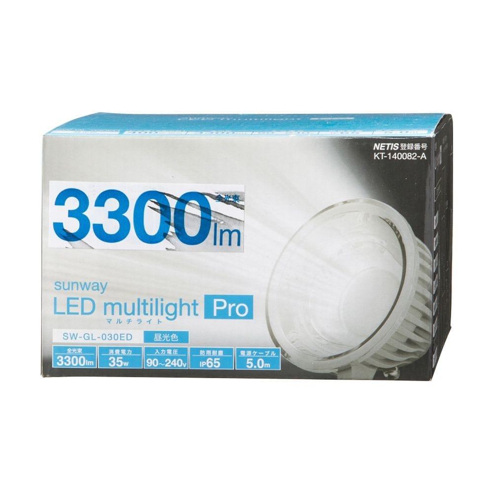 LEDマルチライトPro昼光色3300lm SW-GL-030ED