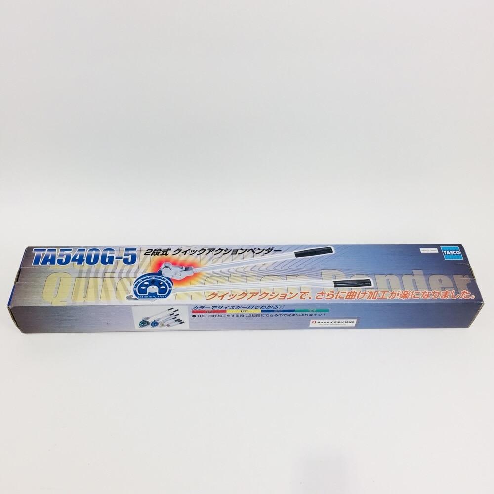 レバー式2段チューブベンダー(5/8青)