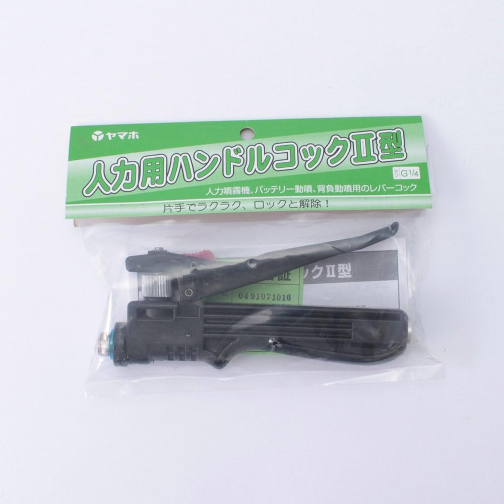 人力用ハンドルコック 2型 G1/4