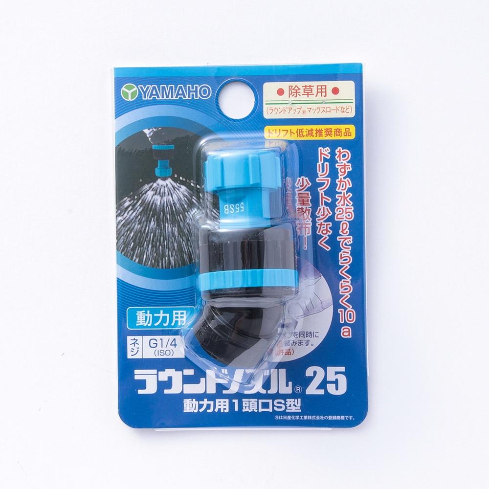 ラウンドノズル 25動力 1頭口S型 G1/4