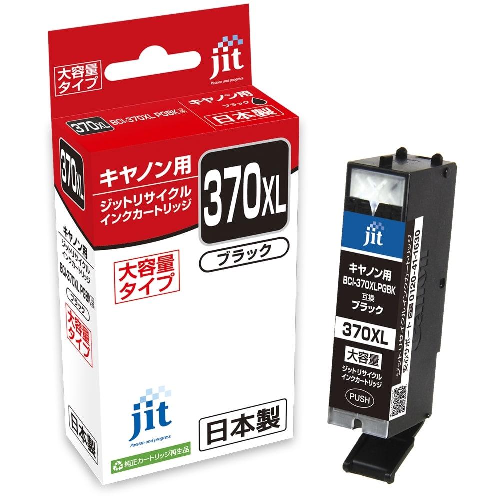 キヤノン Canon BCI-370XLPGBK 文字ブラック(大容量)対応 ジットリサイクルインク