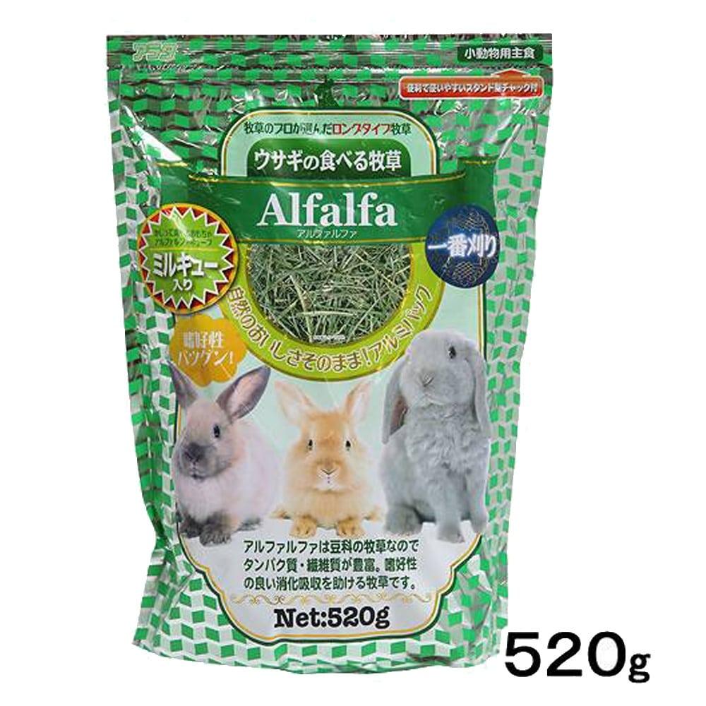 食べる牧草アルファルファ520g