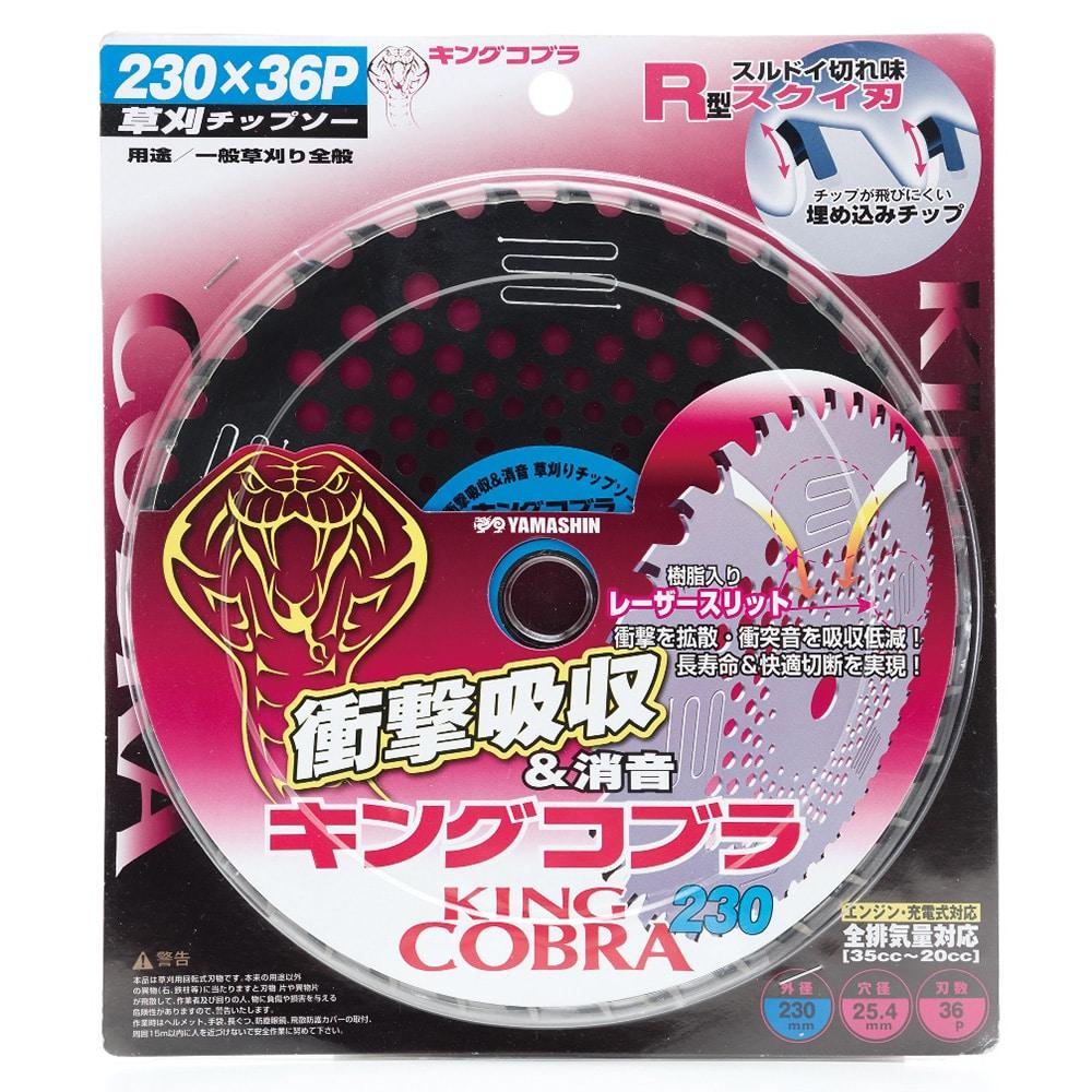 キングコブラ 230mm