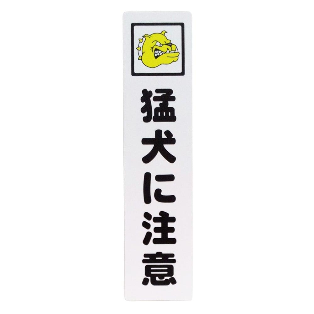 アイテック 猛犬に注意 KP215-1