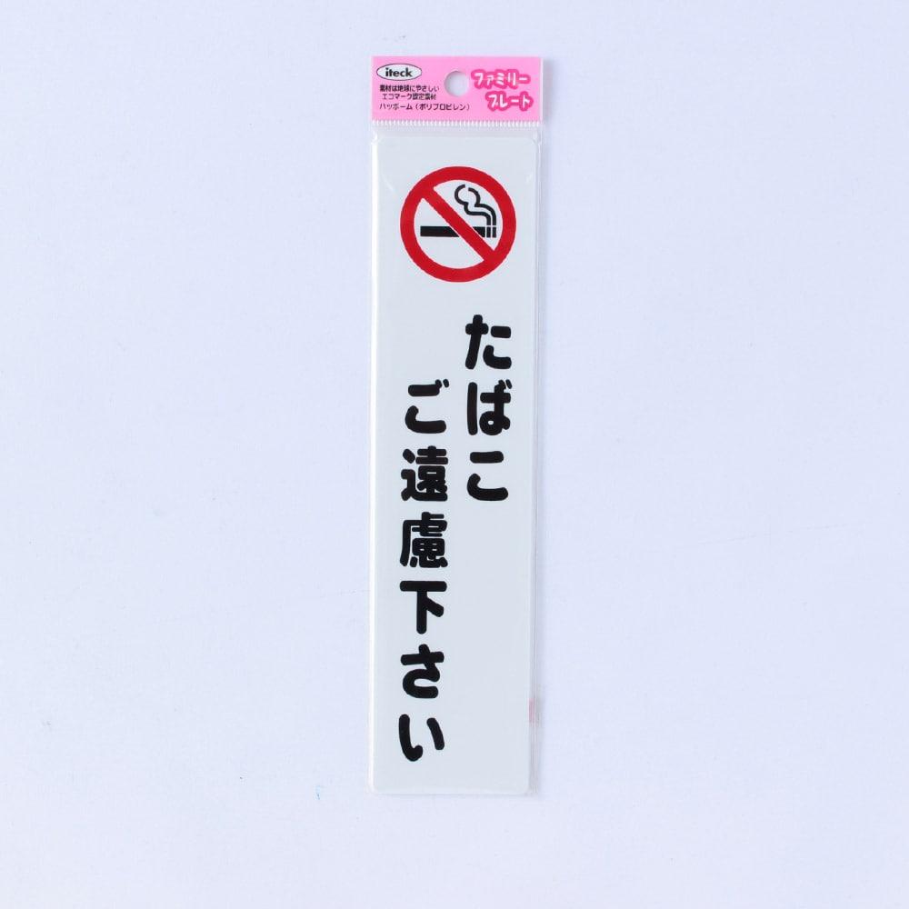 アイテック タバコご遠慮下さい KP215-10