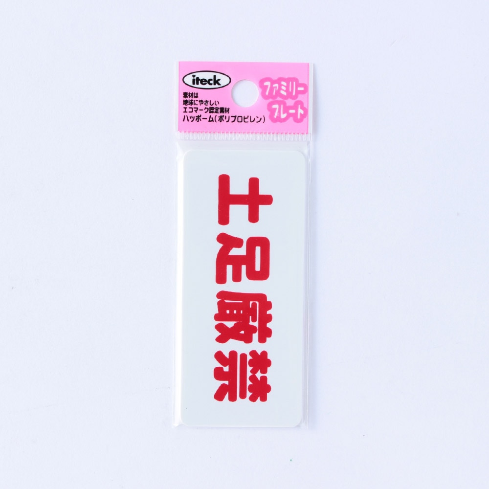 アイテック 土足厳禁 KP83-6