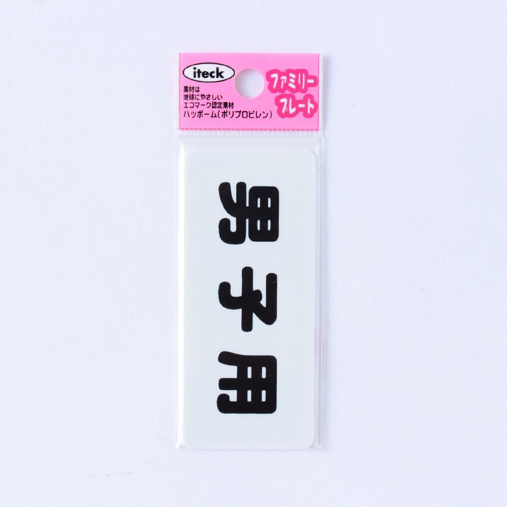 アイテック 男子用 KP83-7