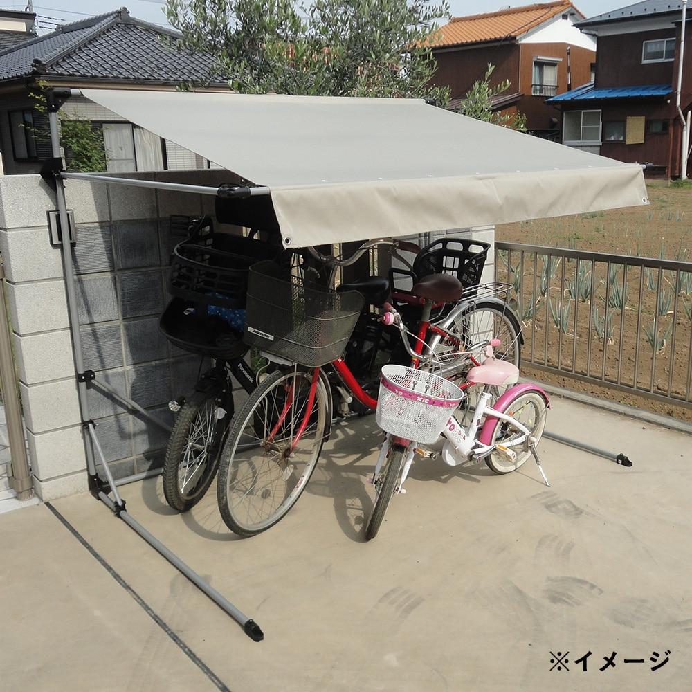 自転車置き場 雨よけ サイクルポート 3台用 アイボリー