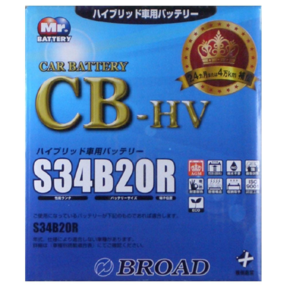 ハイブリット車対応バッテリー S34B20R CB−HV【別送品】