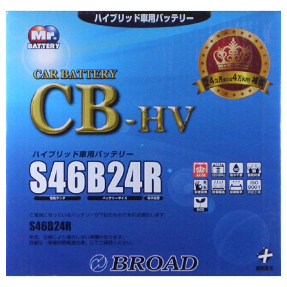 ハイブリット車対応バッテリー S46B24R CB−HV【別送品】