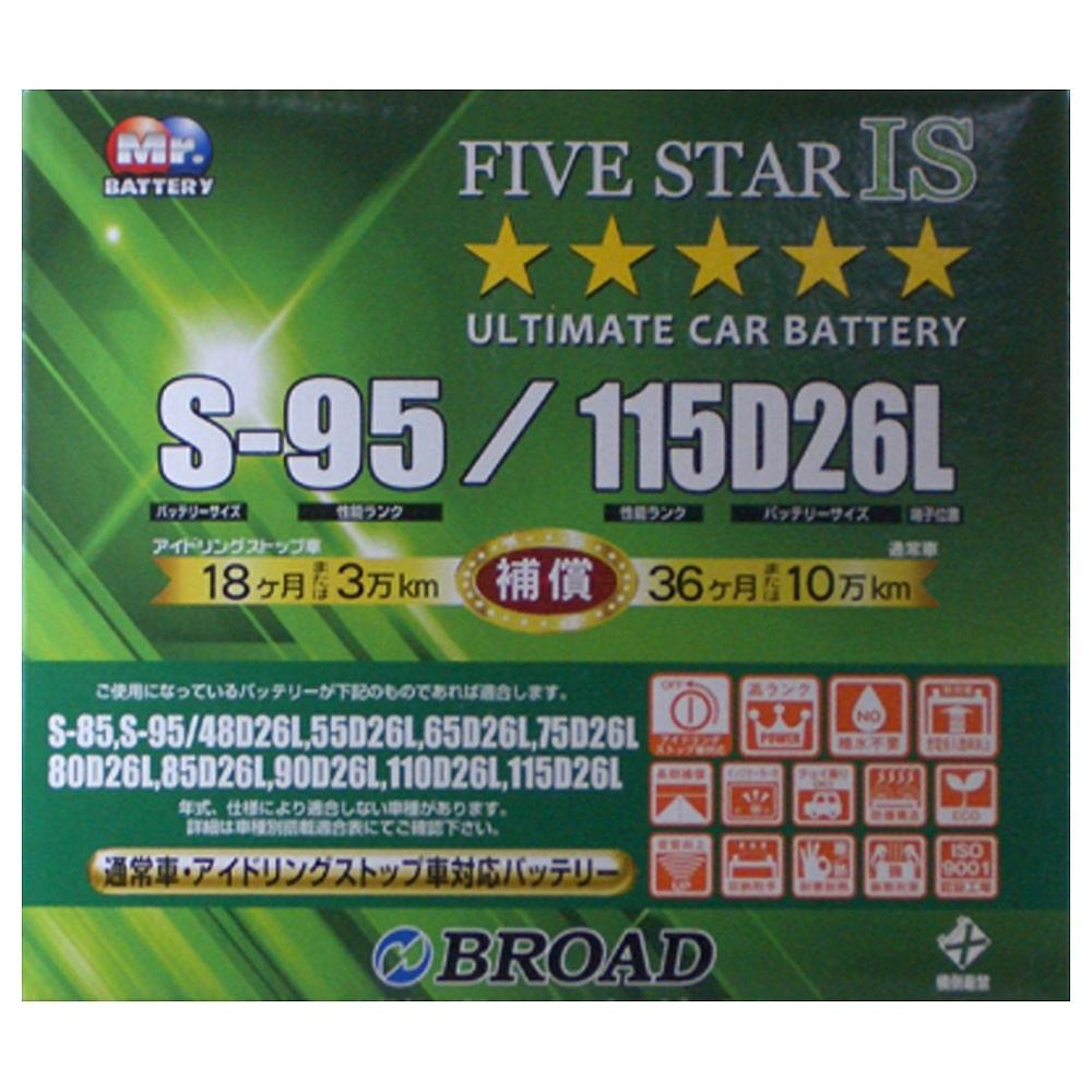 ブロード FIVE STAR アイドリングストップ車・充電制御車対応バッテリー FIVE STAR S-95/115D26L【別送品】