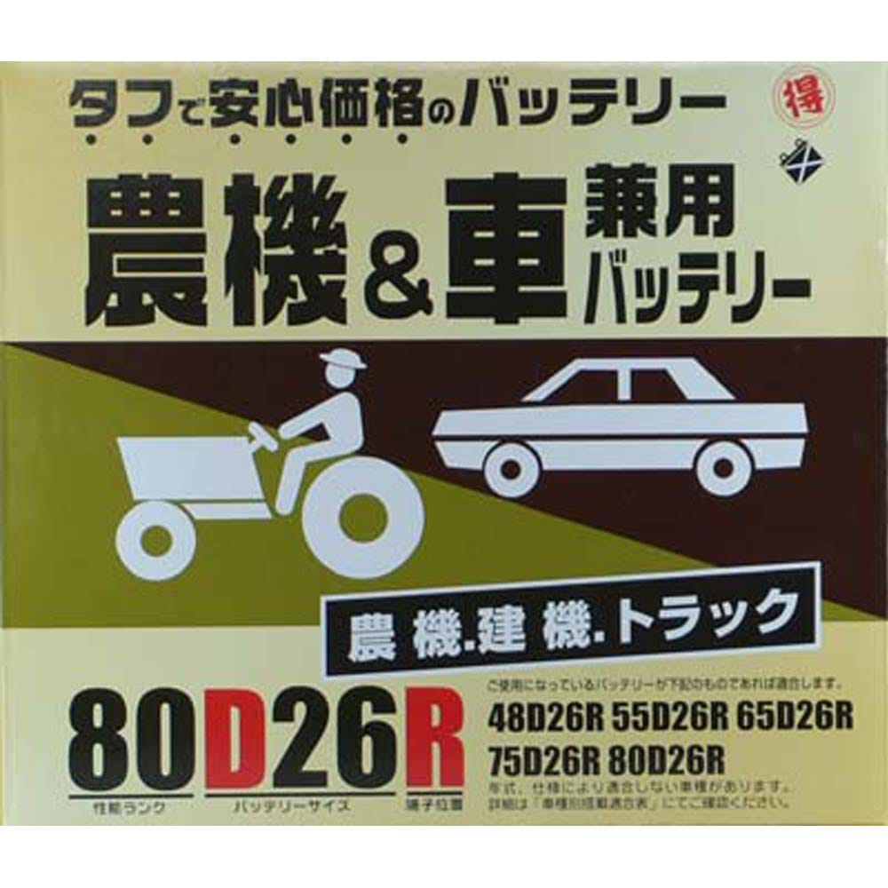 丸得シリーズ 80D26R【別送品】