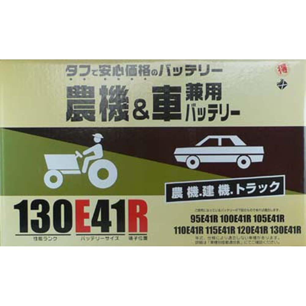 丸得バッテリー 130E41R【別送品】