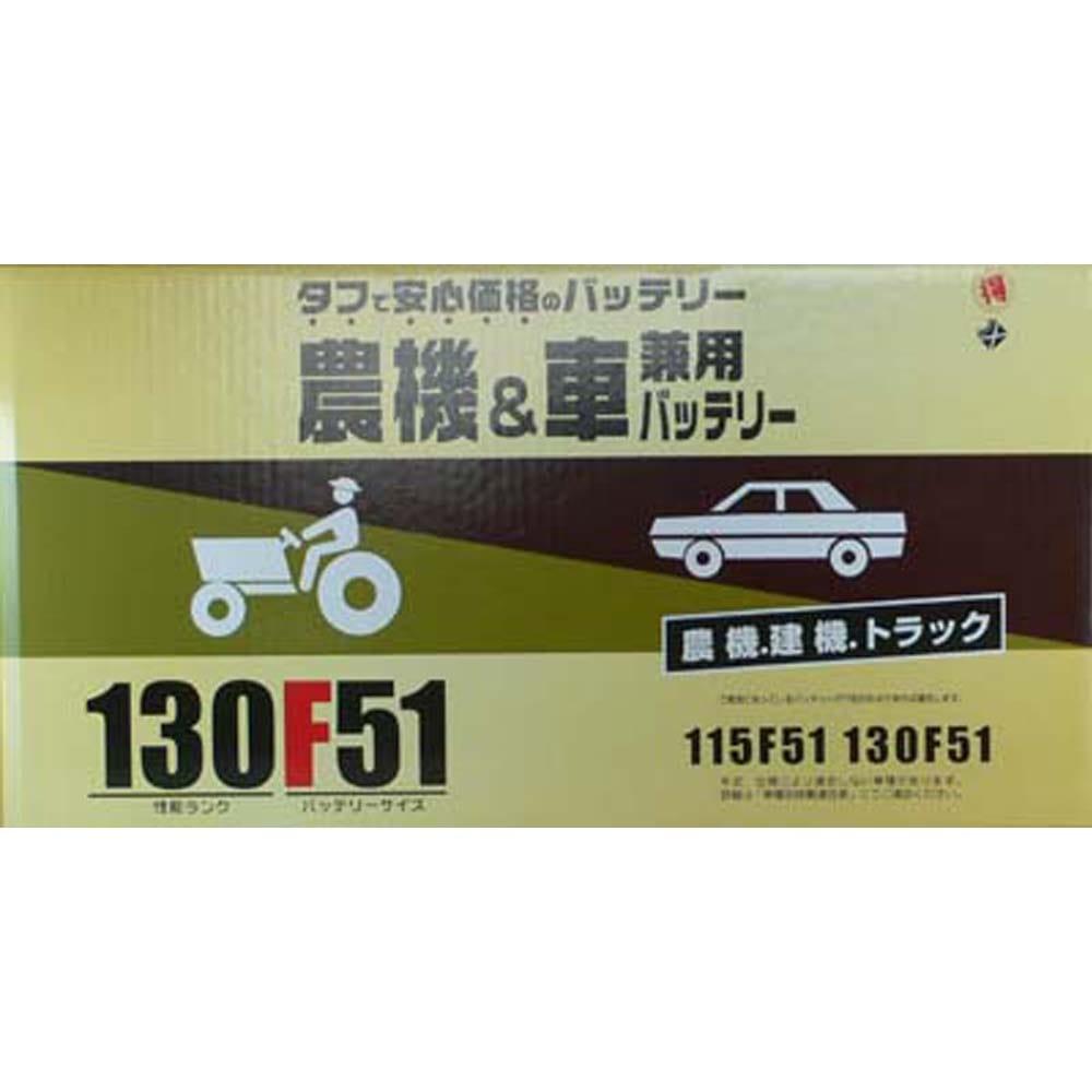 ブロード 丸得バッテリー 130F51【別送品】