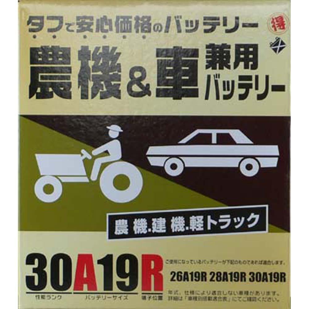 丸得バッテリー 30A19R【別送品】