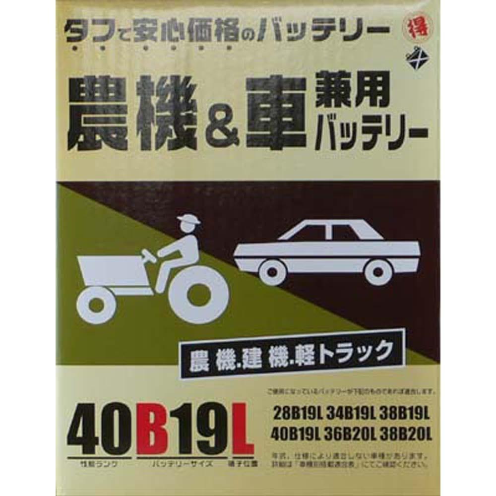 ブロード 丸得バッテリー 40B19L【別送品】