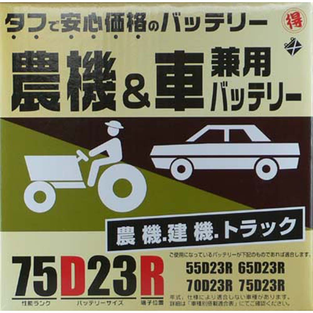 ブロード 丸得バッテリー 75D23R【別送品】