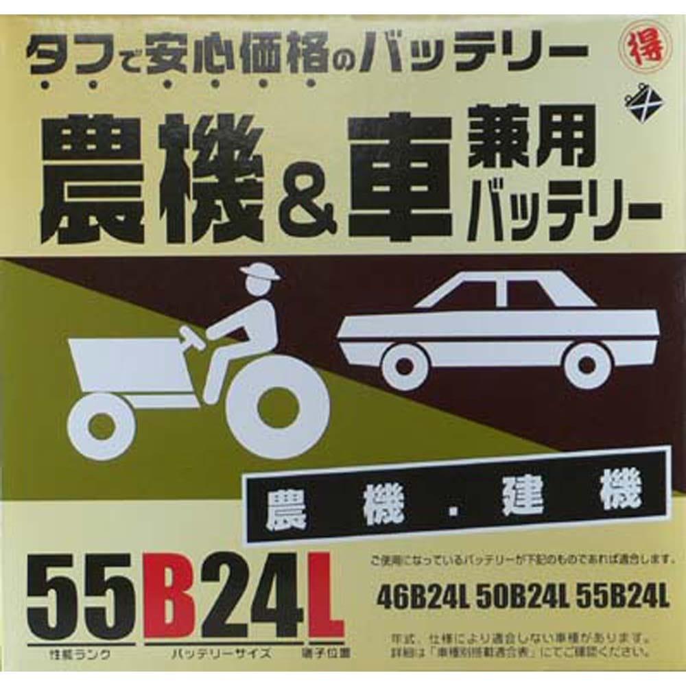 丸得バッテリー業務用 55B24L【別送品】