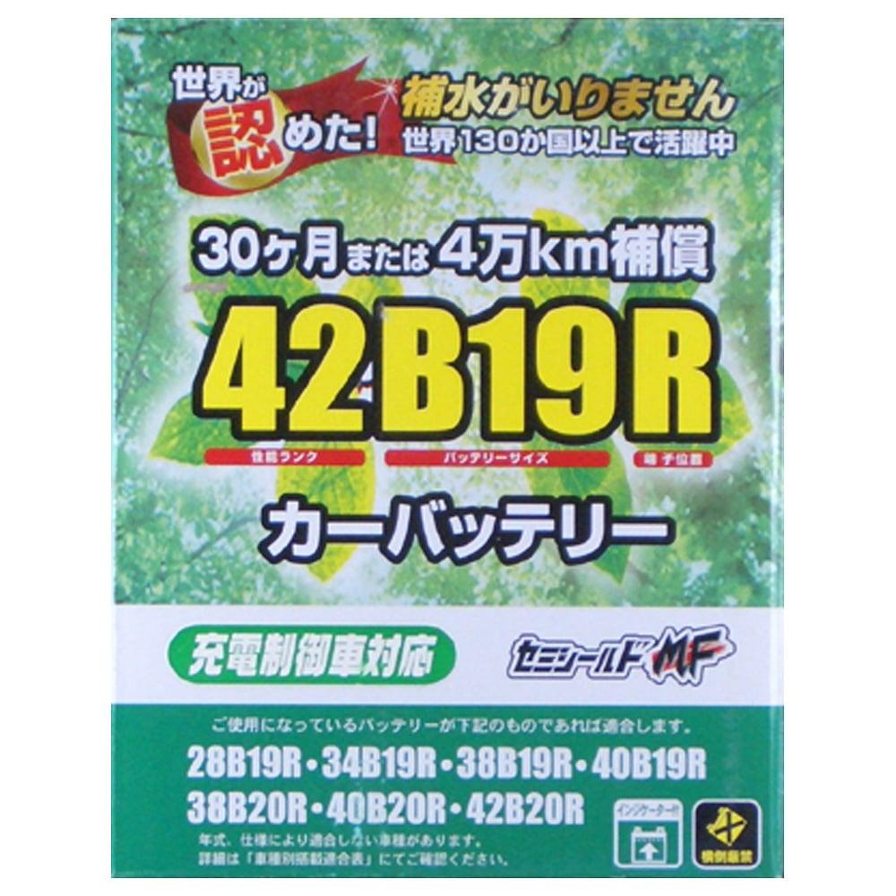 【数量限定】ブロードバッテリー 42B19R【別送品】