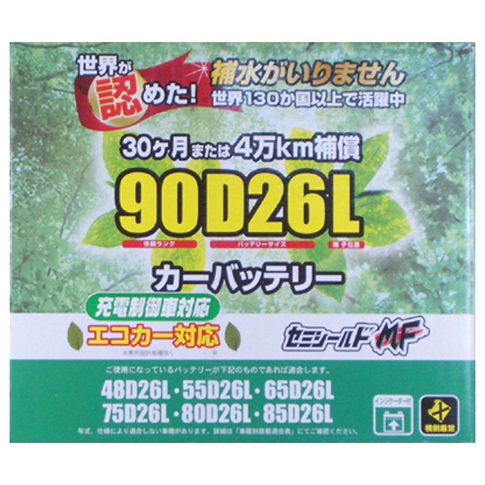 【数量限定】GREENバッテリー 90D26L【別送品】