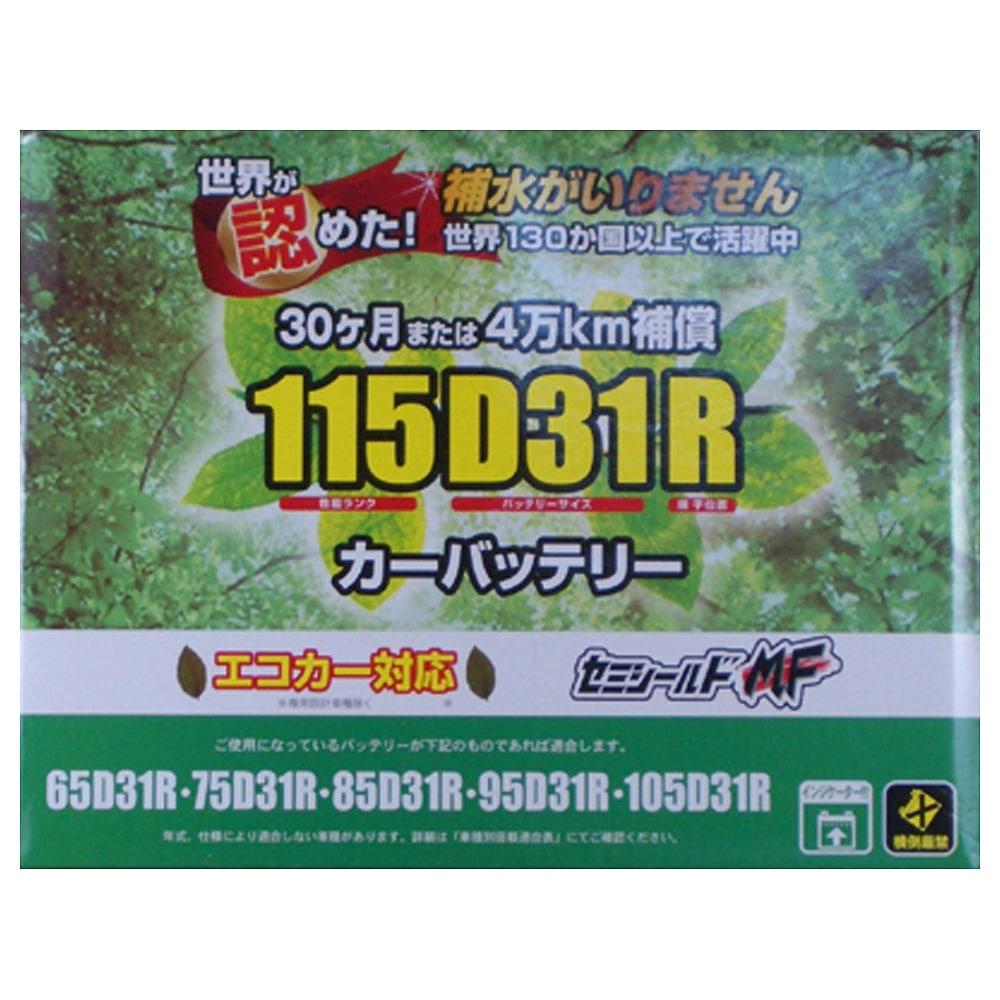 【数量限定】GREEN 115D31R【別送品】