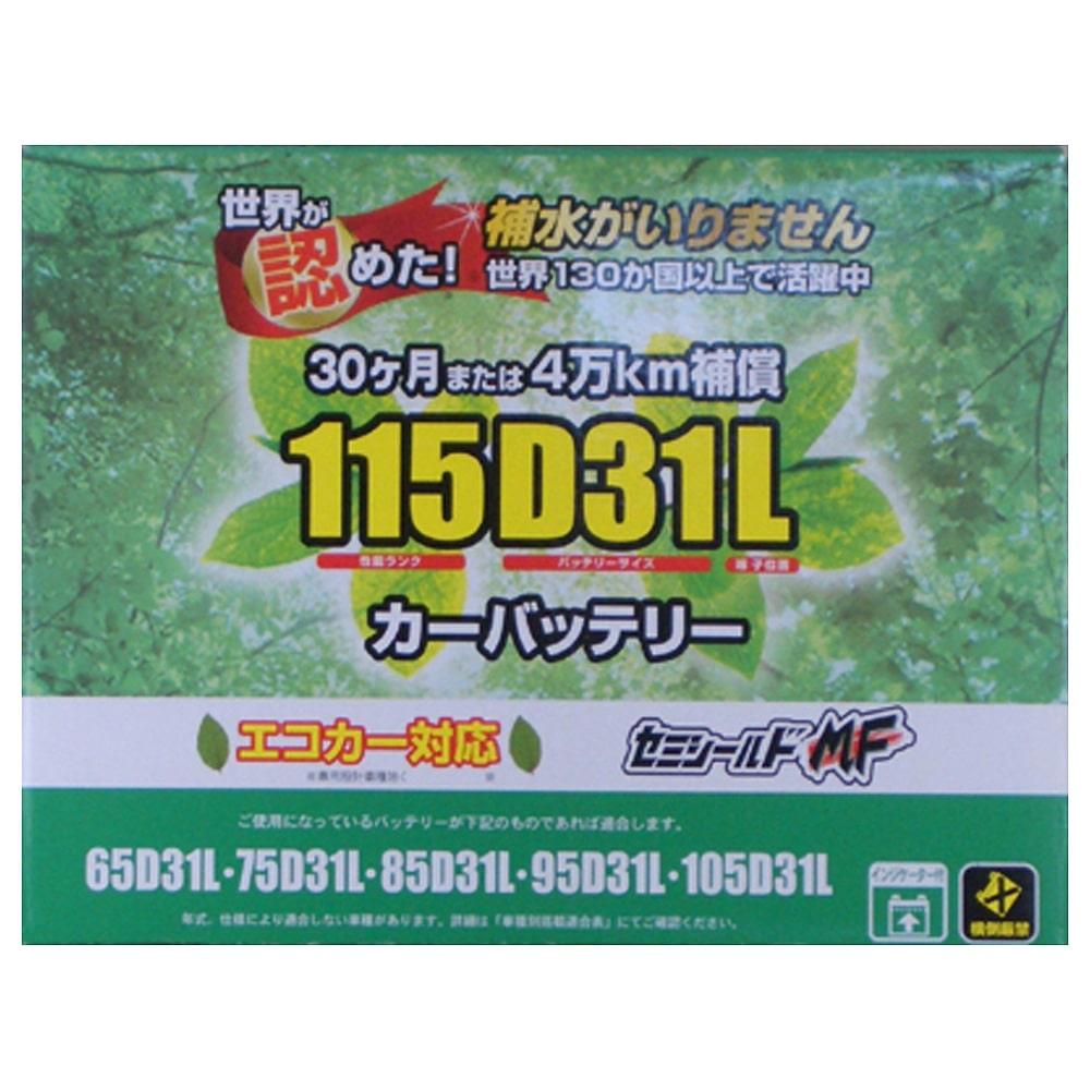 【数量限定】ブロード GREENバッテリー 115D31L【別送品】
