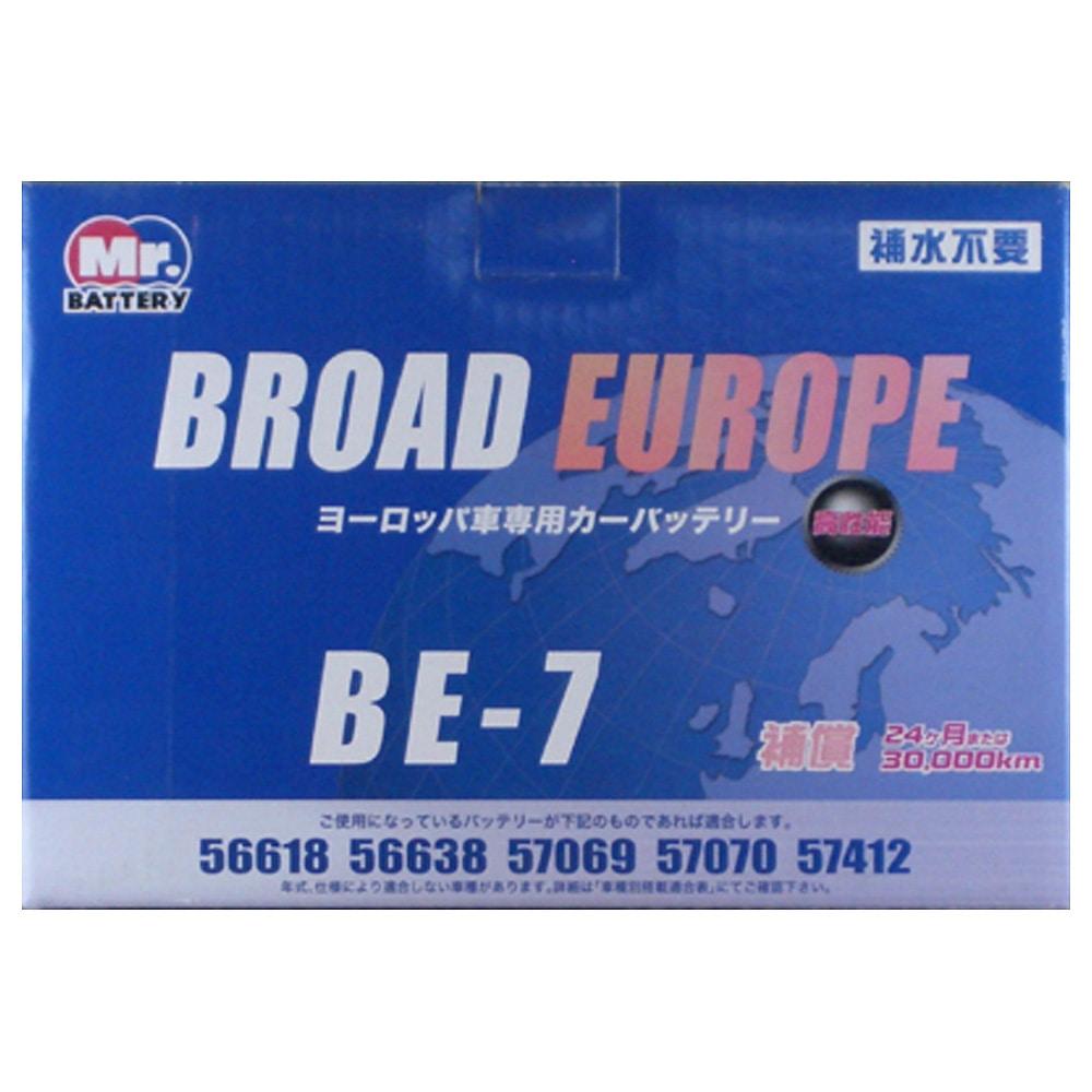 欧州車専用バッテリー BE−7【別送品】