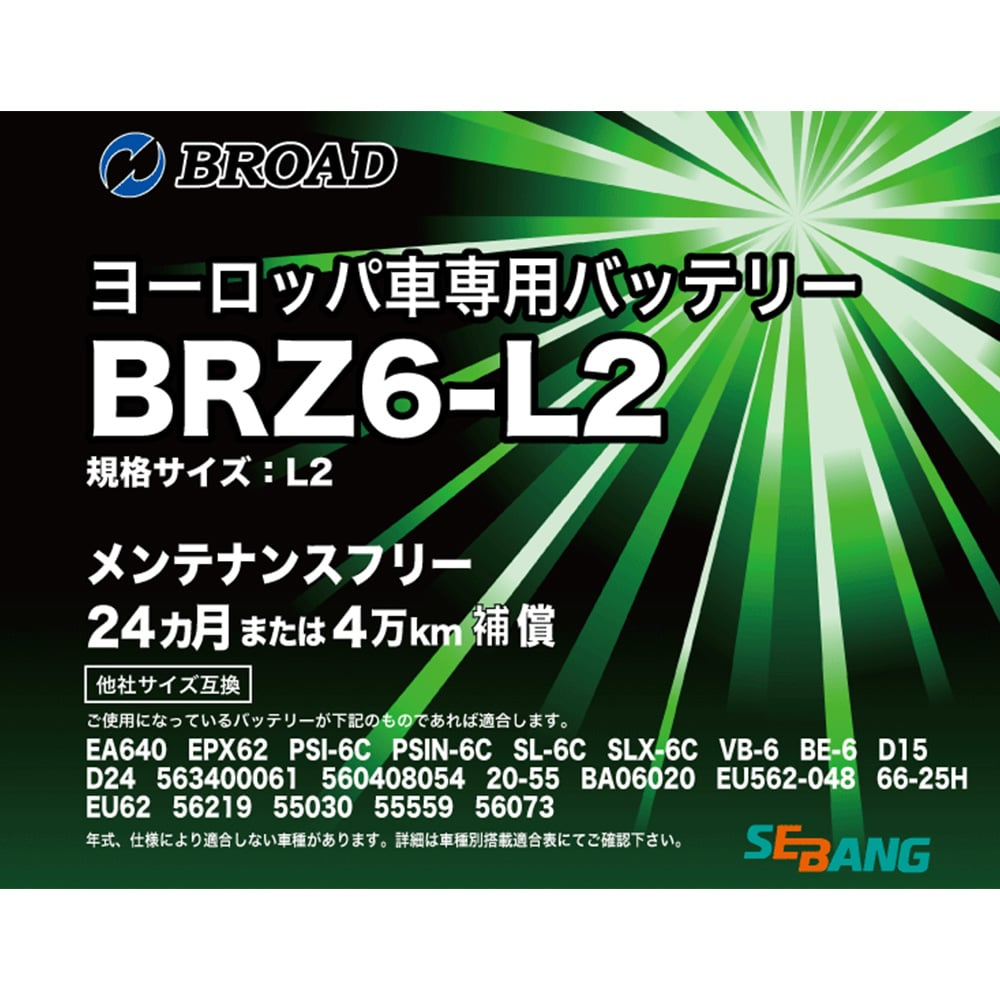 BROAD BRZ6-LN2