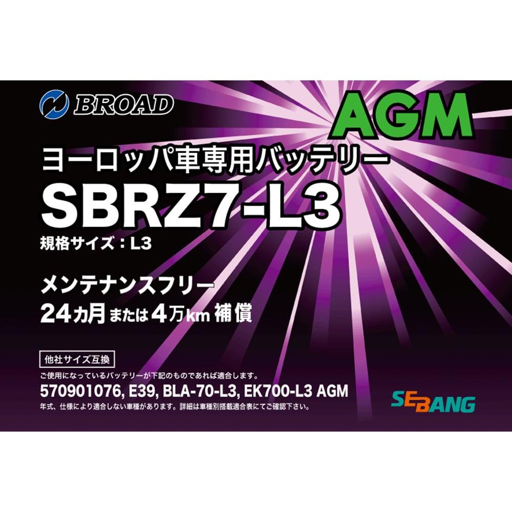 ブロード ヨーロッパ車専用バッテリー SBRZ7-L3