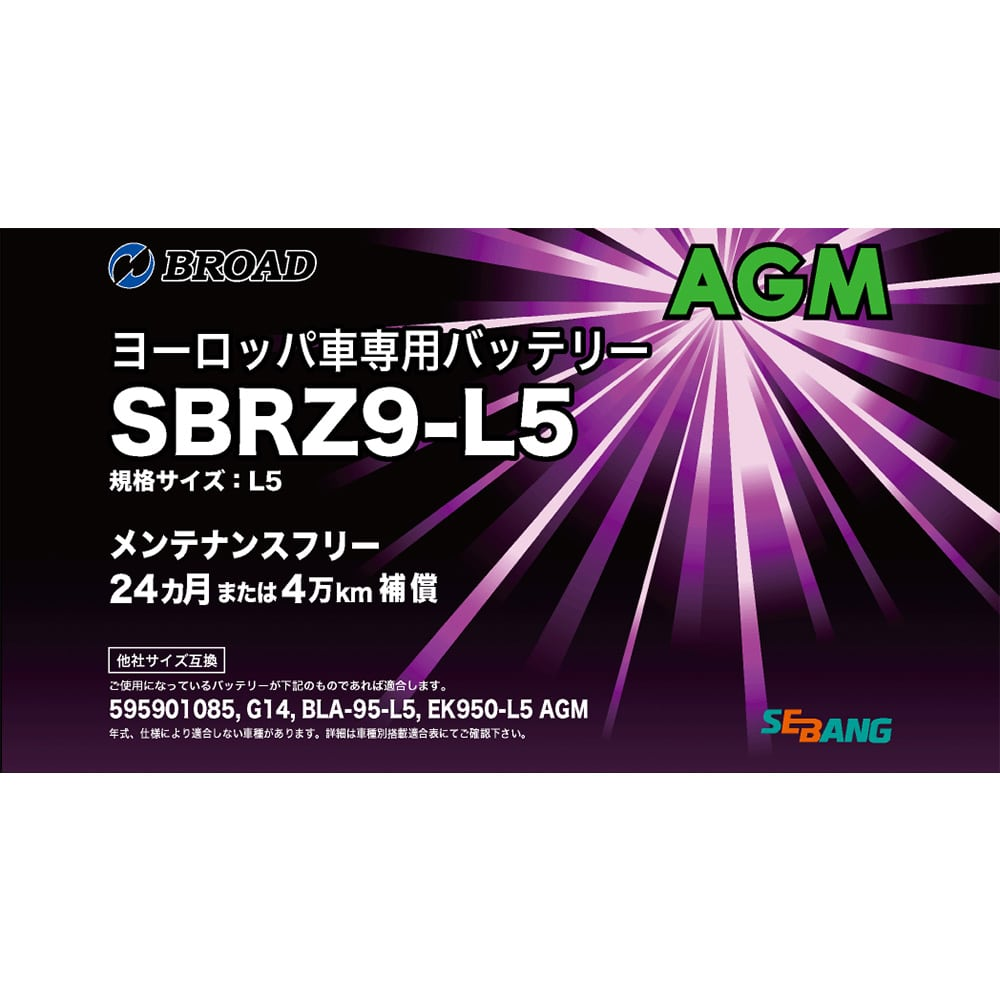 BROAD SBRZ9-L5