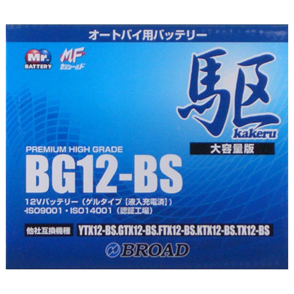 【数量限定】ブロード 駆 kakeru バイクバッテリー BG12-BS【別送品】