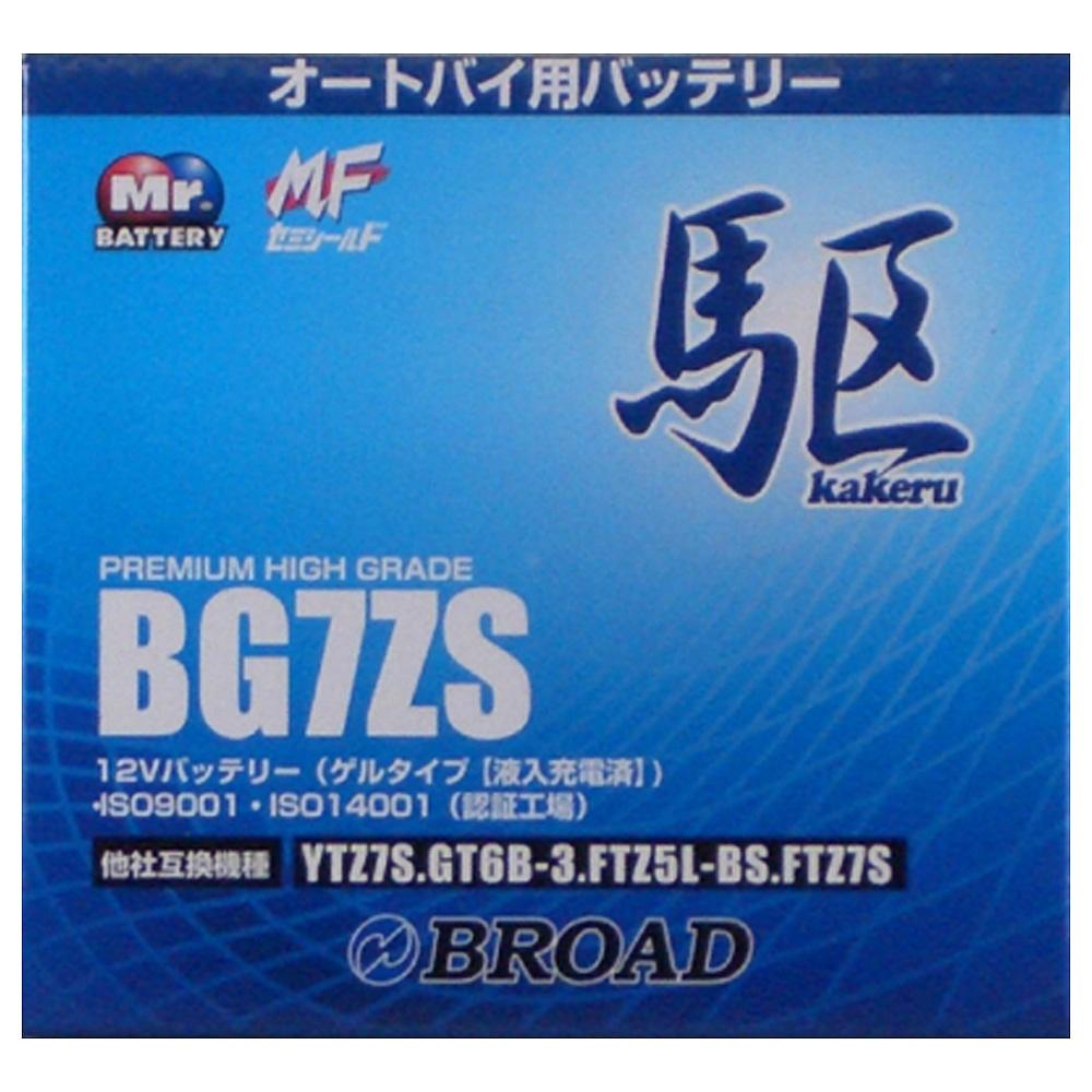 ブロード 駆 kakeru バイクバッテリー BG7ZS【別送品】