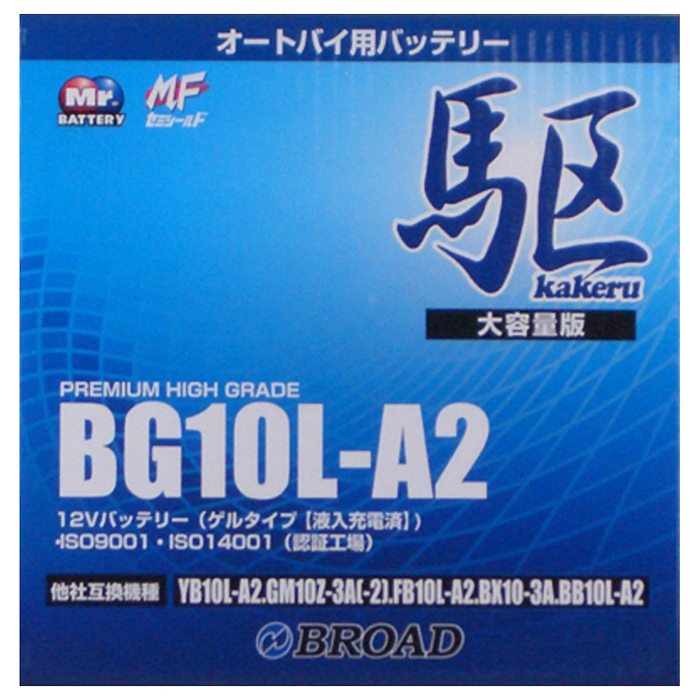 【数量限定】2輪バッテリーBG10L−A2【別送品】