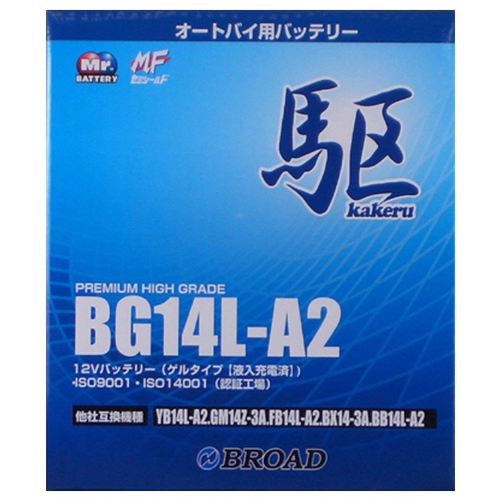 【数量限定】2輪バッテリーBG14L−A2【別送品】