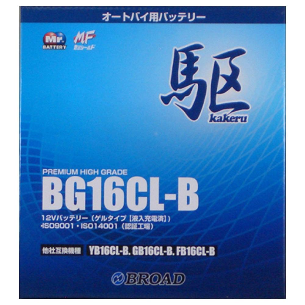 ブロード 駆 kakeru バイクバッテリー BG16CL-B【別送品】