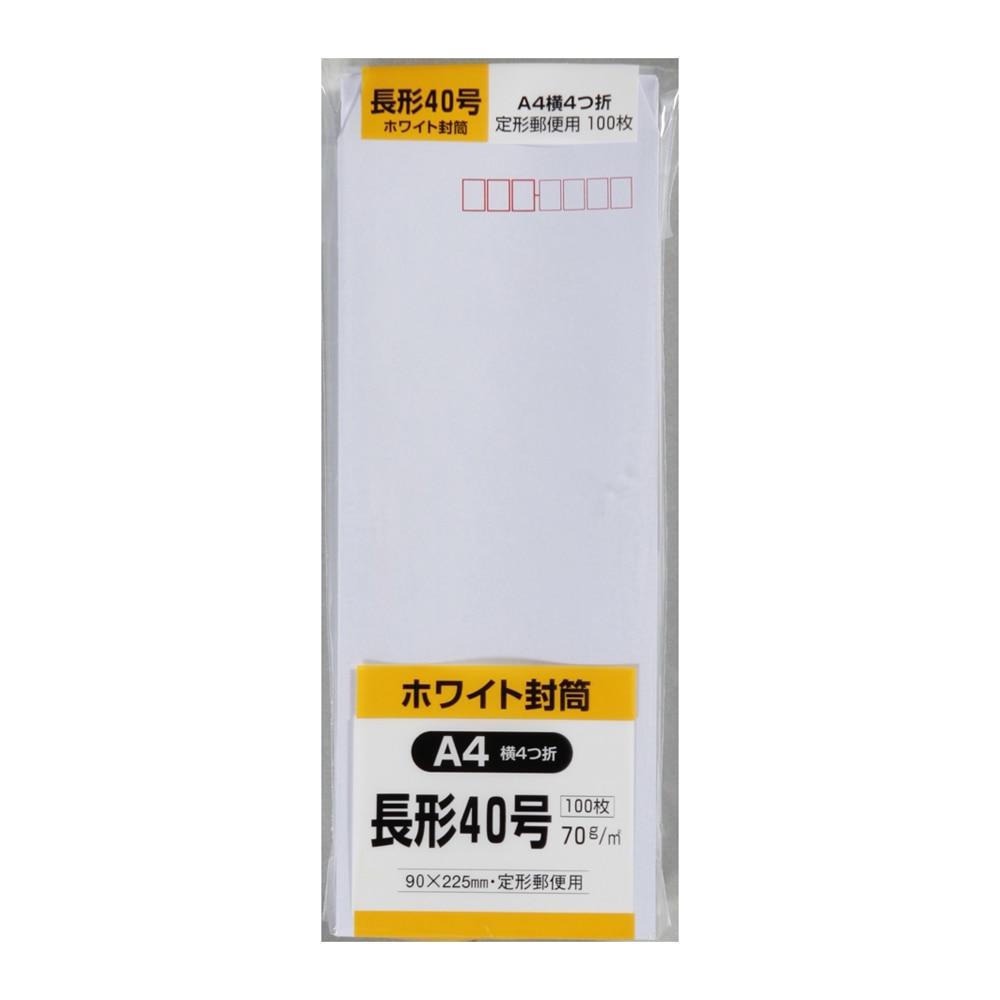 キングコーポレーション ホワイト封筒 長形40号 A4横4つ折 70g 100枚