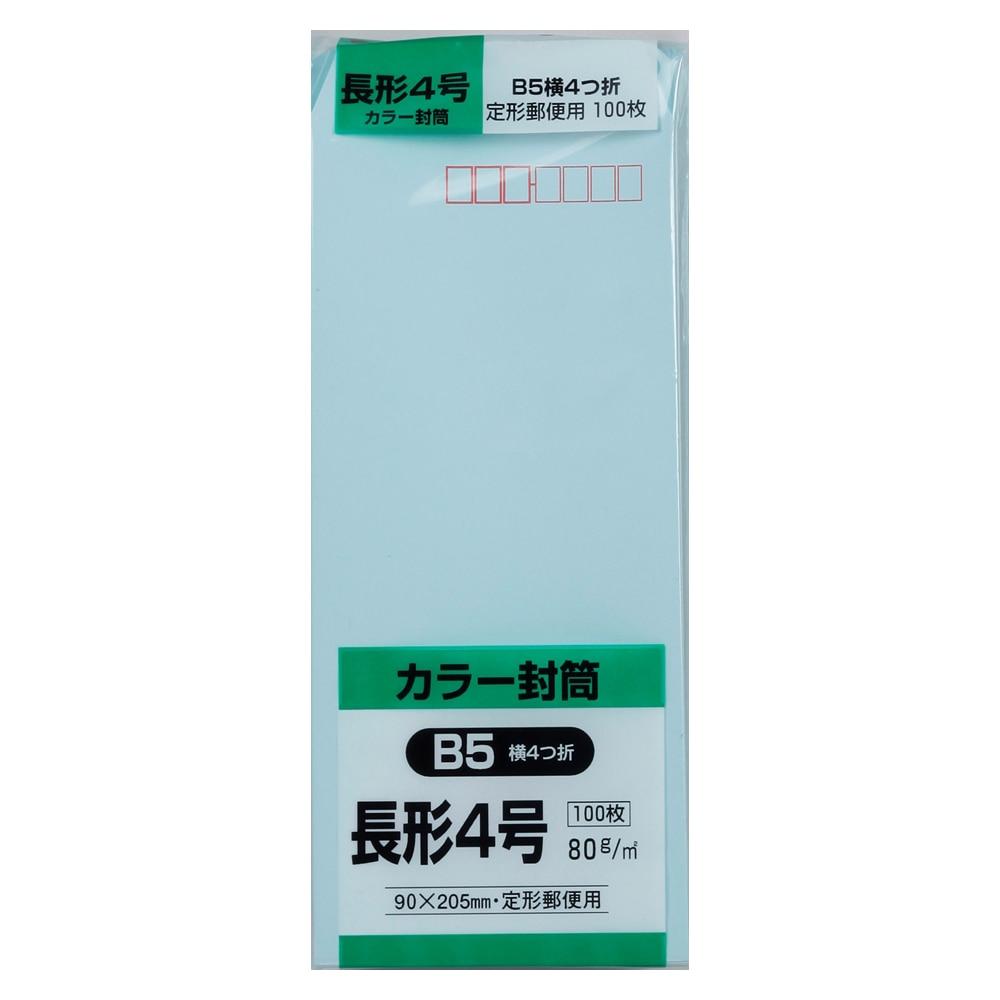 キングコーポレーション カラー封筒 長形4号 B5横4つ折 ブルー 80g 100枚