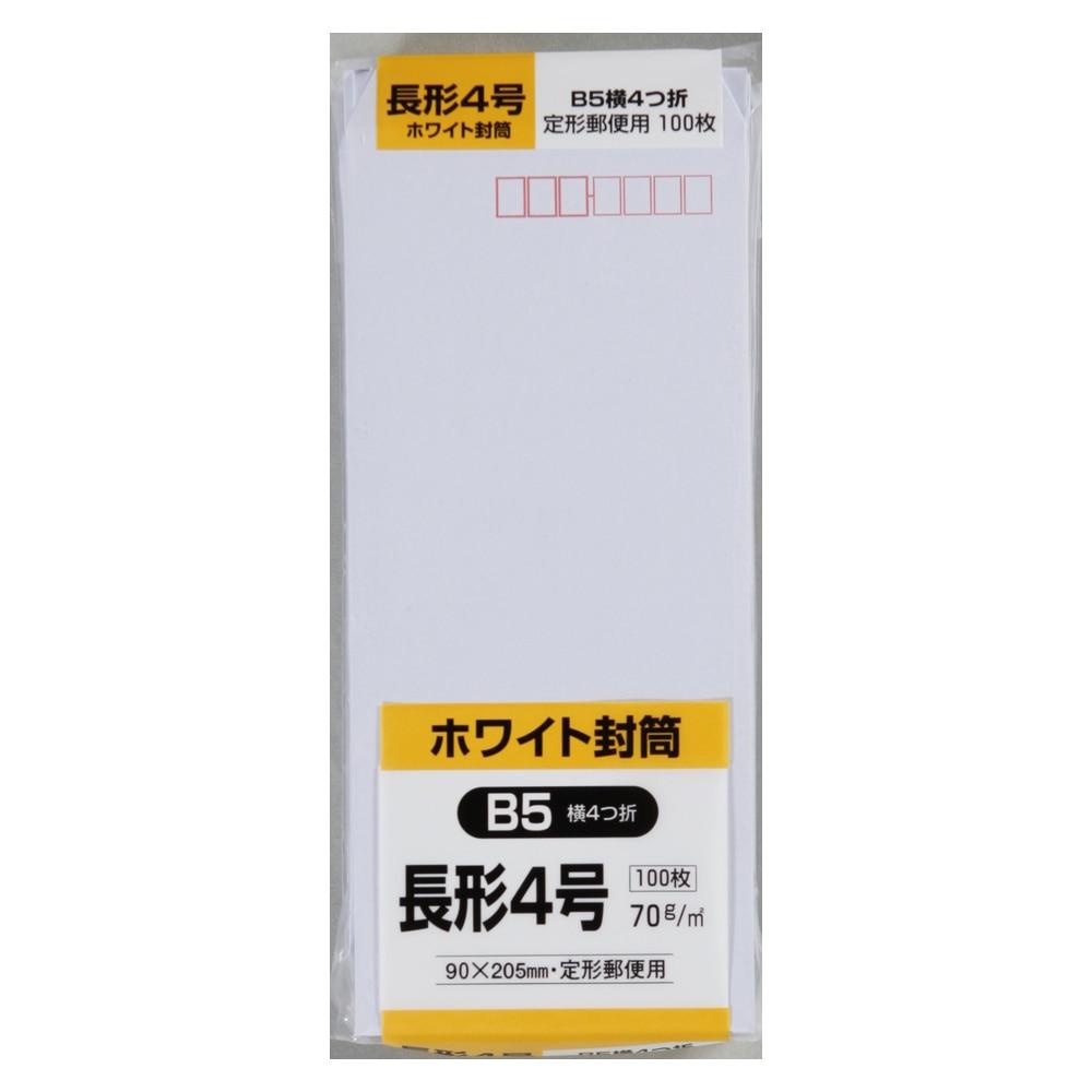 キングコーポレーション ホワイト封筒 長形4号 B5横4つ折 70g 100枚