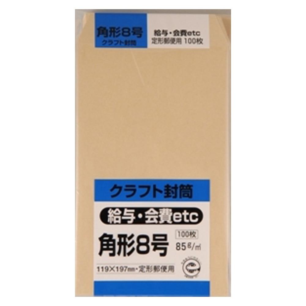 キングコーポレーション クラフト封筒 角形8号 給与・会費等etc 85g 100枚