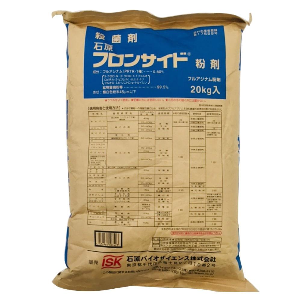 フロンサイド粉剤20KG
