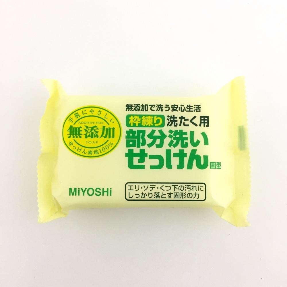 ミヨシ石鹸 無添加 部分洗いせっけん固形 180g