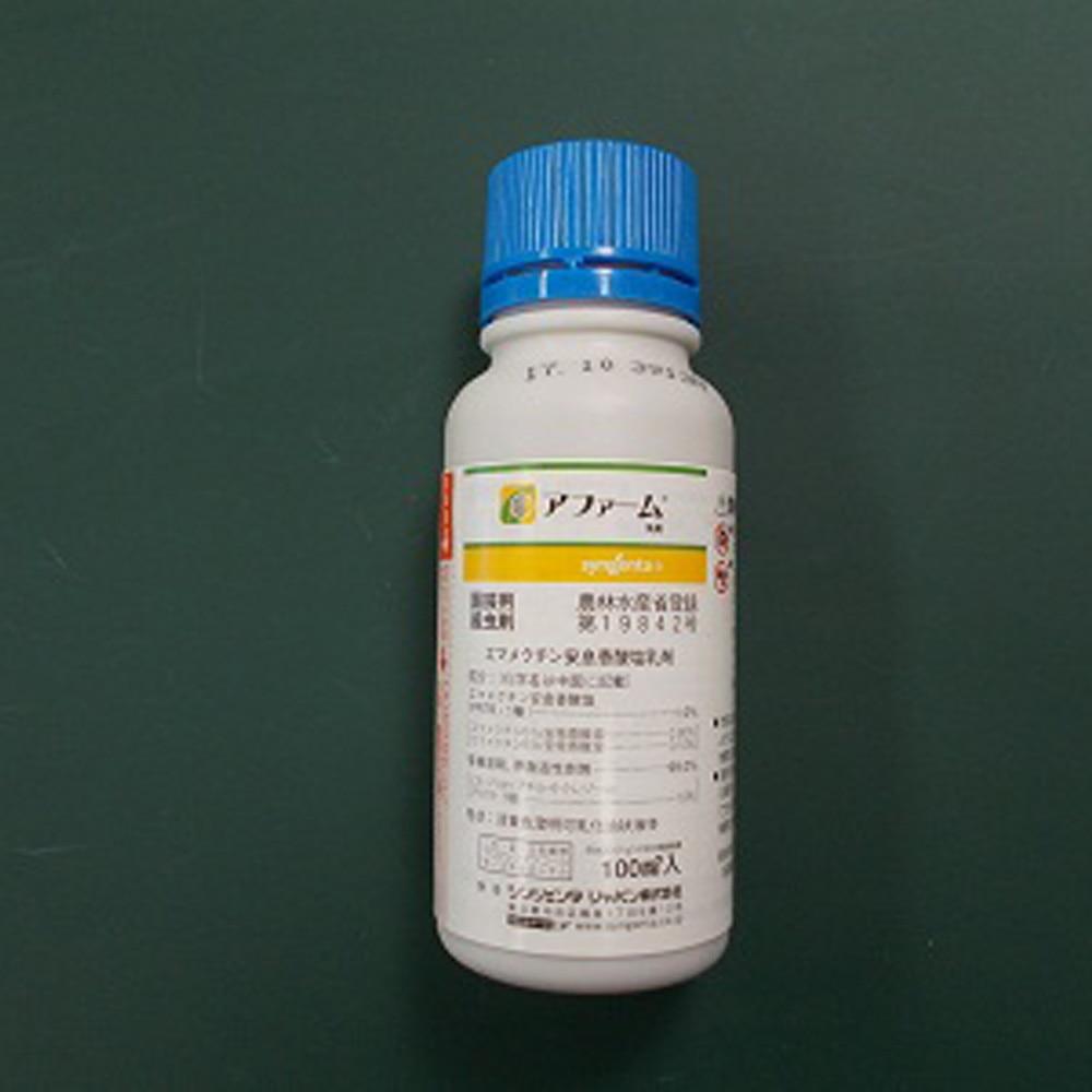 一般農薬 アファーム乳剤 100ml シンジェンタ