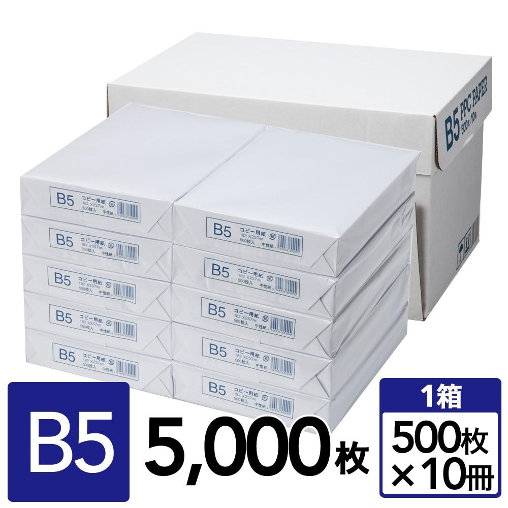 高白色コピー用紙B5 5,000枚(500枚×10冊)【別送品】