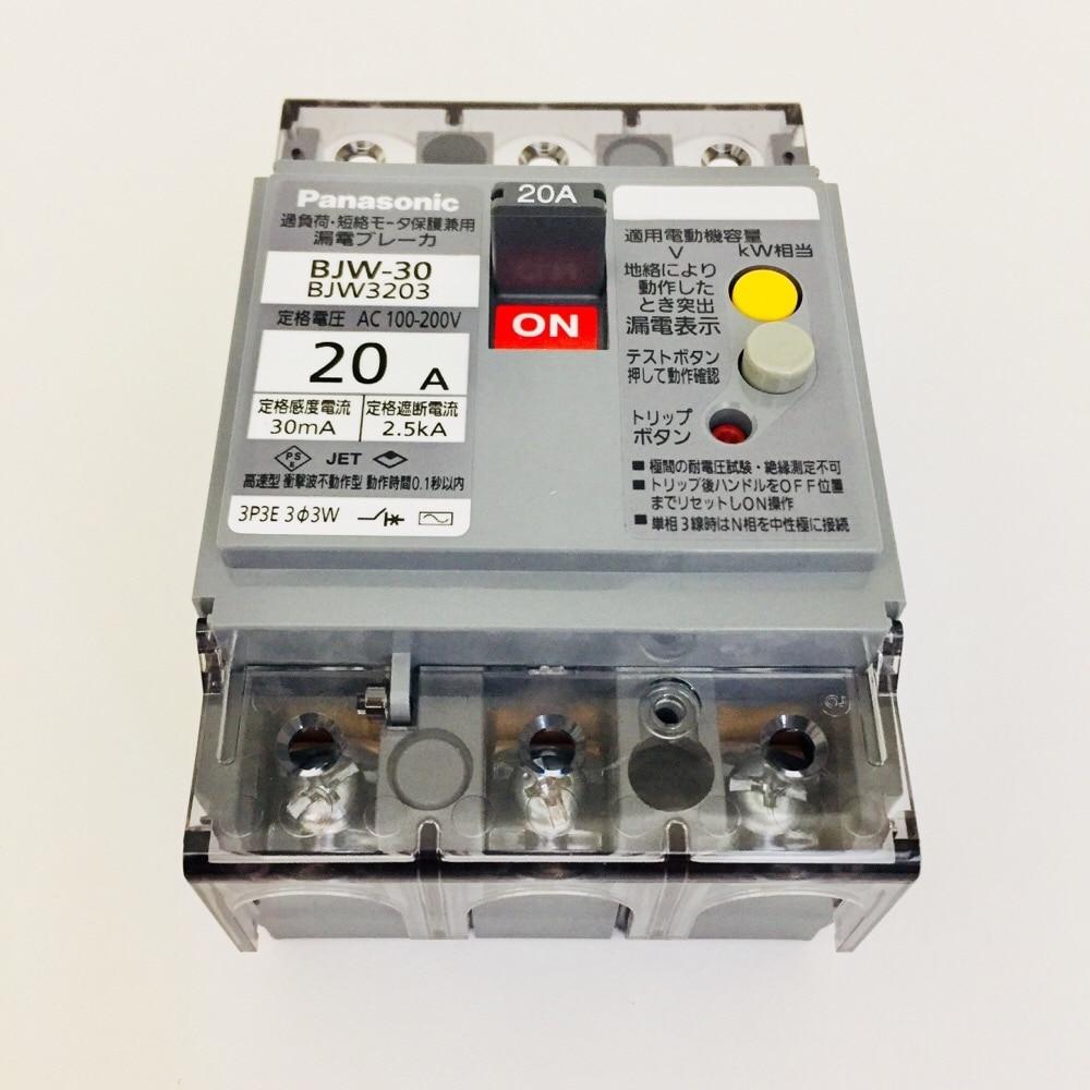 パナ 漏電ブレーカー 3P20A BJW3203