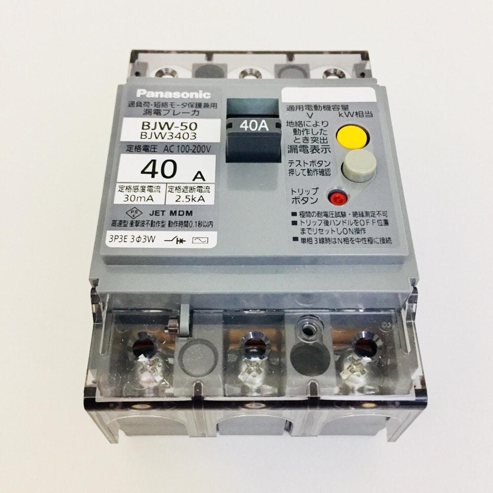 パナ 漏電ブレーカー 3P40A BJW3403