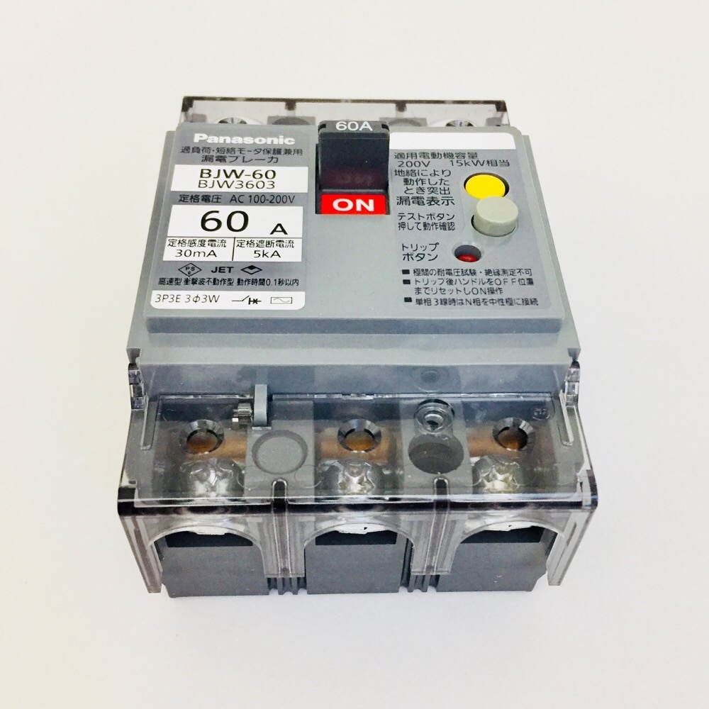 Panasonic 漏電ブレーカー 3P60A BJW3603